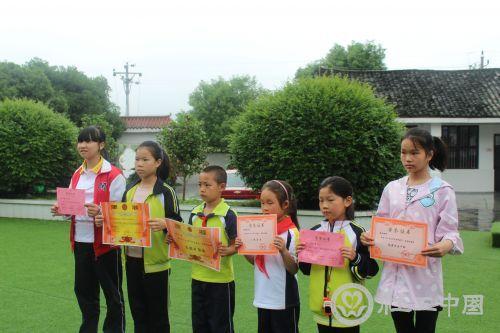 图三:优秀儿童表彰