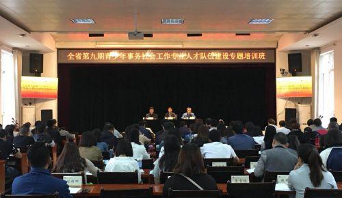 陕西青少年事务社工人才队伍建设培训班举办