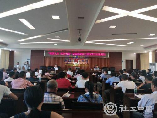 浏阳司法局组织社区服刑人员开展禁毒教育