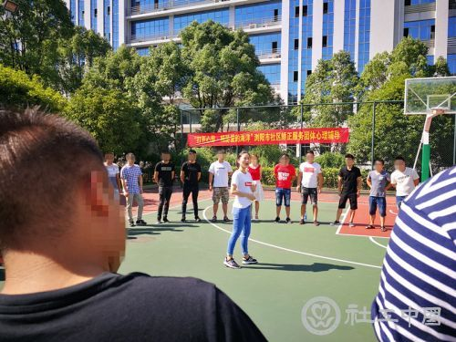 浏阳司法局组织社区服刑人员做团体辅导