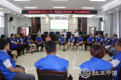 溆浦县司法局组织社区服刑人员开展团体心理辅导