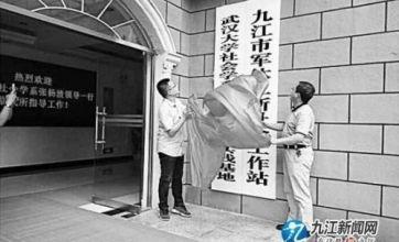 点赞!九江市首家省外高校社工实践基地揭牌