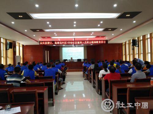 永兴县组织社区服刑人员开展宪法知识专题学习