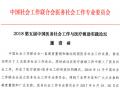 2018第五届中国医务社会工作与医疗救助实践论坛 具体安排