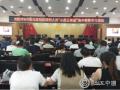 湖南浏阳:心理疏导助力服刑人员正能量回归