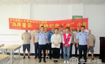 共青團長春市委購買禁毒專業社工服務