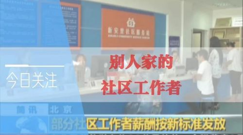 北京社区工作者年薪将达到10万元转正实发五千