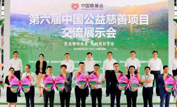 第六屆中國公益慈善項目交流展示會在深圳開幕