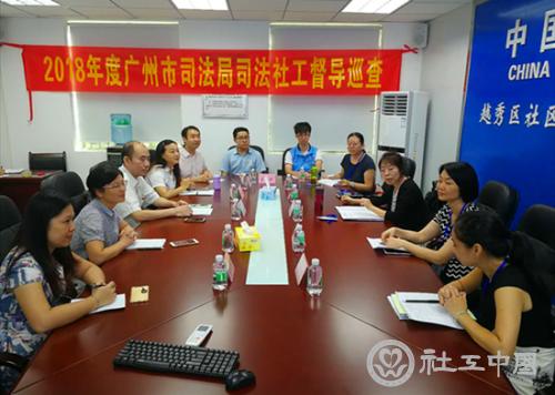 广州司法局社矫处开展司法社工项目督导巡查