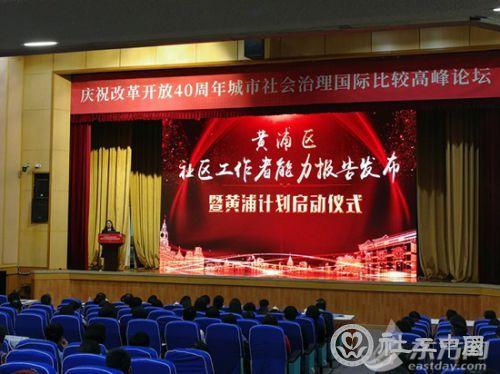 """社工""""黄浦计划"""" 2020将培养百名社区治理骨干"""
