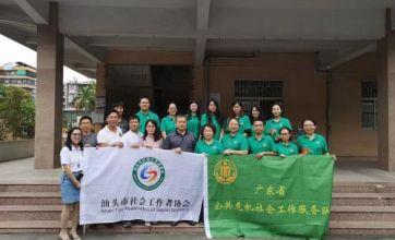 广东省汕头市灾后社会工作服务项目启动