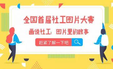 首屆社工圖片大賽,千元大獎等你來拿!!!