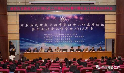 站在历史新起点中国社会工作高端论坛在京举办
