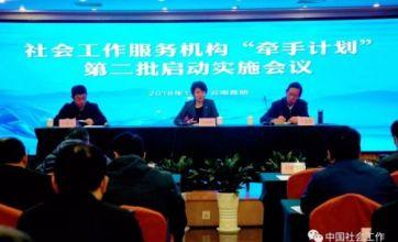 民政部启动第二批社会工作服务机构牵手计划