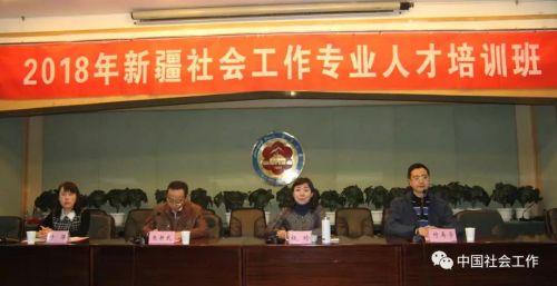 新疆自治区民政厅举办社会工作专业人才培训班