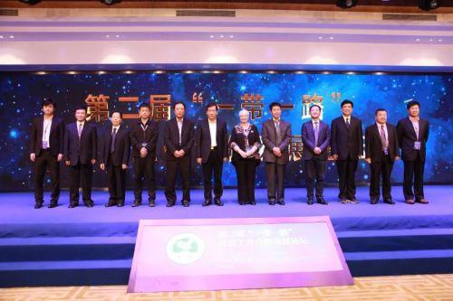 """第二届""""一带一路""""千嬴国际app论坛在南宁举办"""