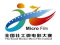 第二届全国社工微电影大赛