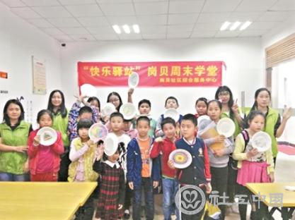 """广东:赞!社工与志愿者联动开办""""周末学堂"""""""