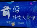 中社联心理健康工作委员会智慧心理学部开专场大讲堂