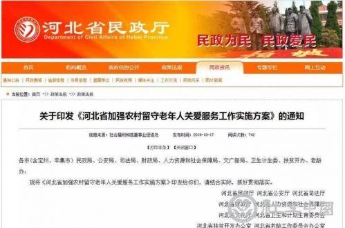 河北九部门联合发文 农村敬老院将对留守老人开放