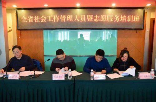 黑龙江省:民政厅举办社会工作管理人员培训班