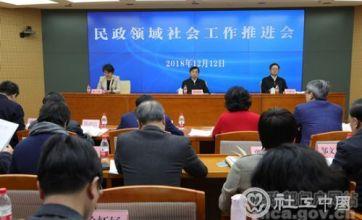 民政部召开民政领域社会工作推进视频会议