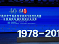 改革开放四十年基层社会治理与新时代展望