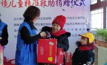 北京市延庆区举办困境儿童帮扶捐赠活动