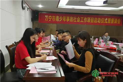 万宁:举行青少年事务社会工作项目启动仪式