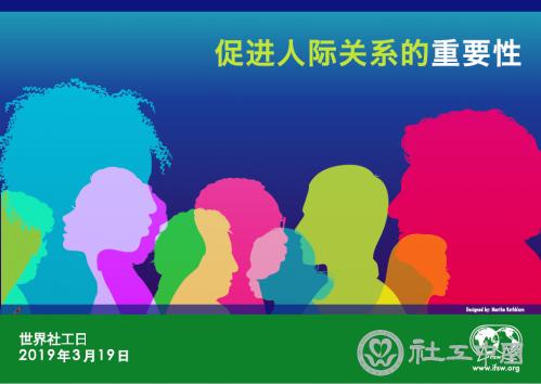 2019年世界社工日主题及海报发布