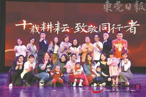 东莞:大众社工机构10年服务市民300万人次