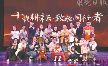 东莞大众社工机构10年服务市民300万人次