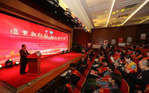 2019年全国社会工作主题宣传活动在京启动