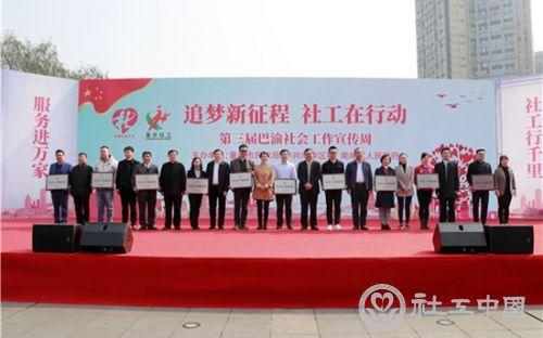 重庆市:第三届巴渝社会工作宣传周启动