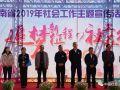 云南省启动社会工作主题宣传活动