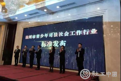 浙江温州制定全省首个青少年司法社工行业标准