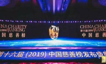 第十六届中国慈善榜在京发布
