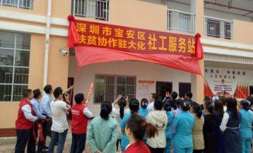 深圳市宝安区扶贫协作社工服务站正式启动
