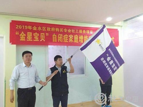 郑州:政府购买服务为60个自闭症家庭提供全程支持