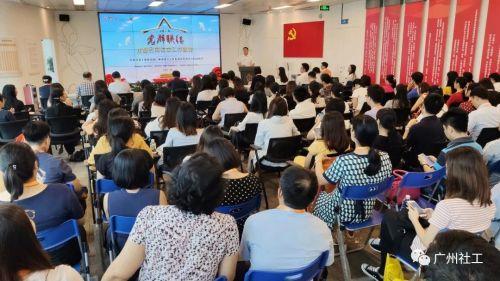 """广州市社会工作系列实务研讨会,首场聚焦""""党建引领""""!"""