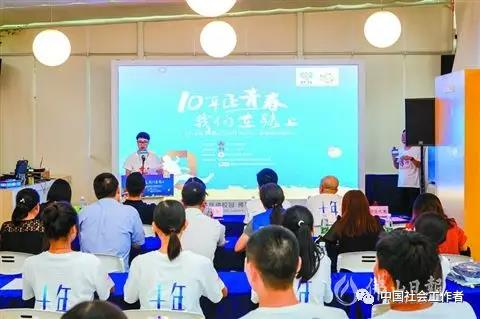 """广东佛山:20名大学生将参与佛山社工""""十年十人""""寻访"""