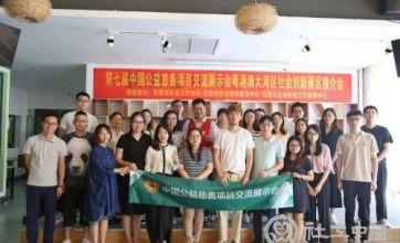 第七届中国公益慈善项目交流展示会粤港澳大湾区社会创新展区推介会在东莞举行