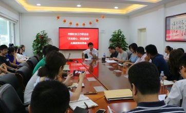 """中国社会工作联合会召开""""不忘初心、牢记使命""""动员部署大会"""