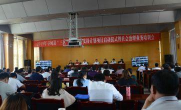 寻甸县三区项目启动仪式暨社会治理业务培训会议召开