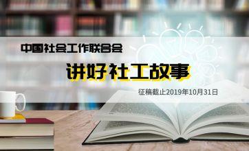 """中国社会工作联合会""""讲好社工故事""""继续征稿啦"""