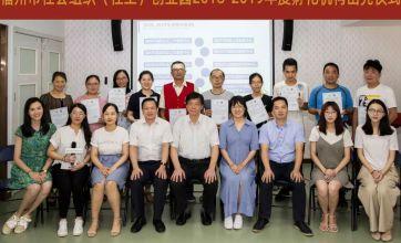 福州市社会组织(社工)创业园2018-2019年度孵化机构出壳仪式