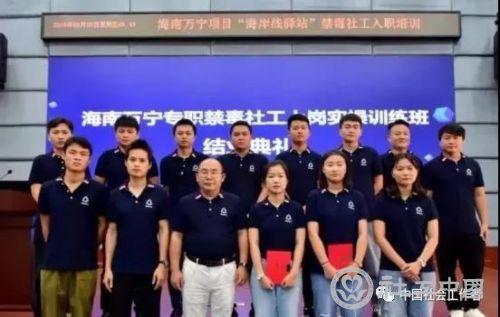 广东联众21名禁毒社工将入驻万宁开展禁毒工作