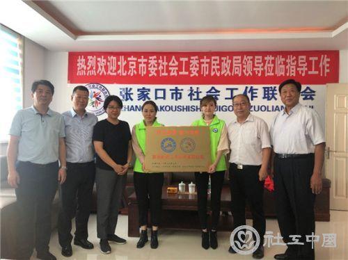 京张社会工作服务指导中心在张家口市牌成立
