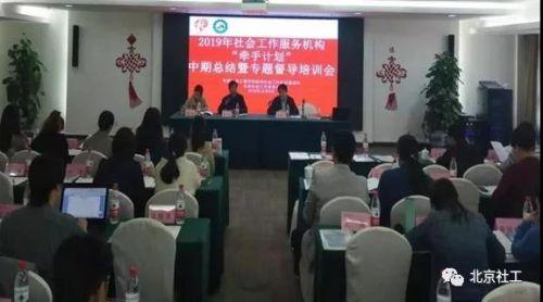 北京社工委召开牵手计划项目中期督导培训会