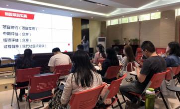 南京市建邺区探索专业社工成长新路径